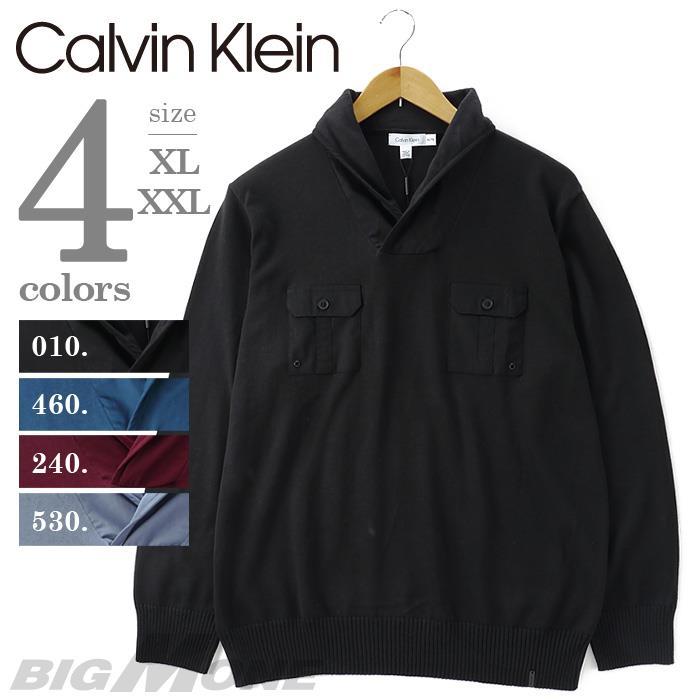 大きいサイズ メンズ CALVIN KLEIN カルヴァンクライン ショールカラー トレーナー USA 直輸入 XL XXL  3352