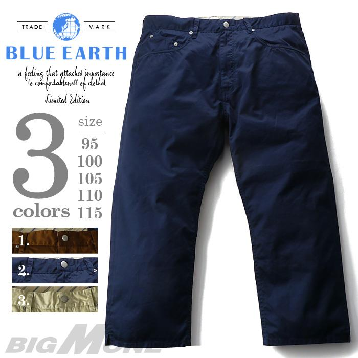 大きいサイズ メンズ 95 100 105 110 115 BLUE EARTH ブルーアース 9分丈 パンツ azp-227