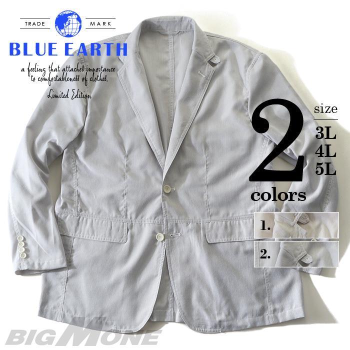 大きいサイズ メンズ 3L 4L 5L BLUE EARTH ブルーアース ストライプ 2ツ釦ジャケット azb-313