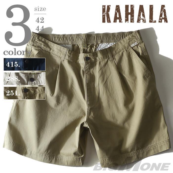 大きいサイズ メンズ KAHALA カハラ コットン ショートパンツ 42 44 USA 直輸入 m640-8160