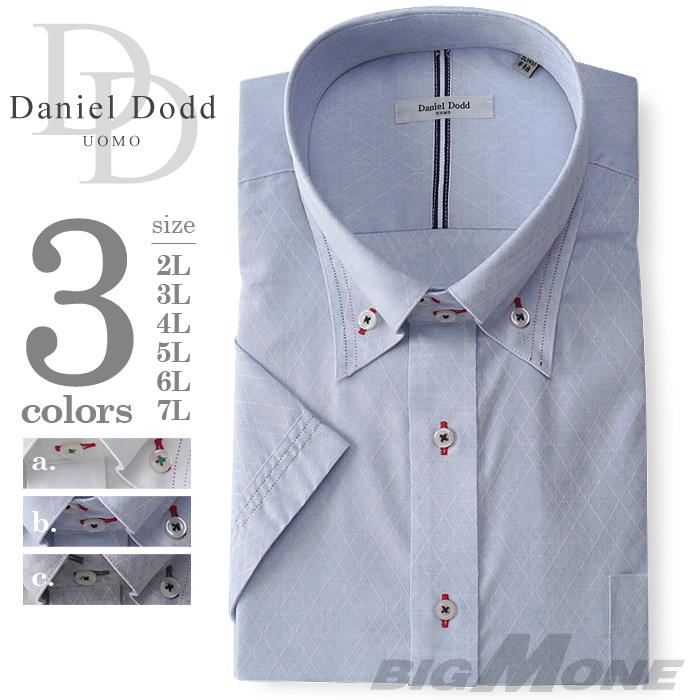 2点目半額 大きいサイズ メンズ DANIEL DODD 半袖 Yシャツ 半袖 ワイシャツ ドゥエ ボタンダウン 2L 3L 4L 5L 6L 7L d534az101