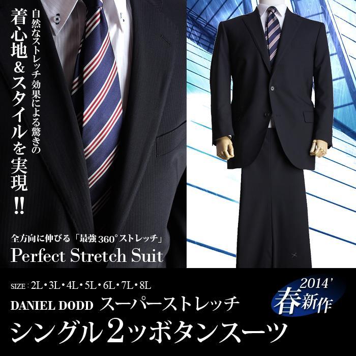 大きいサイズ メンズ DANIEL DODD スーパー ストレッチ シングル 2ツボタン スーツ ビジネススーツ リクルートスーツ ビジネス 2L 3L 4L 5L 6L 7L 8L 542183