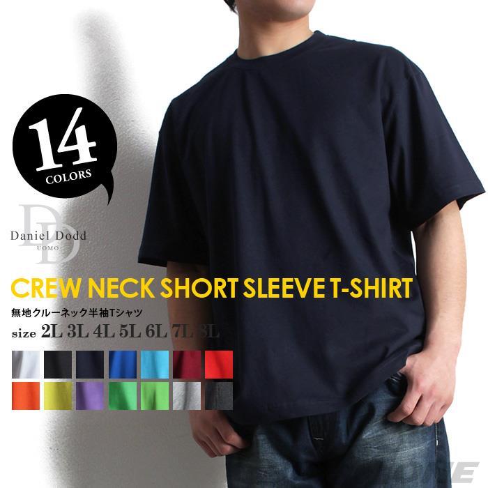 タダ割 大きいサイズ メンズ DANIEL DODD 無地 クルーネック 半袖 Tシャツ azt-1423