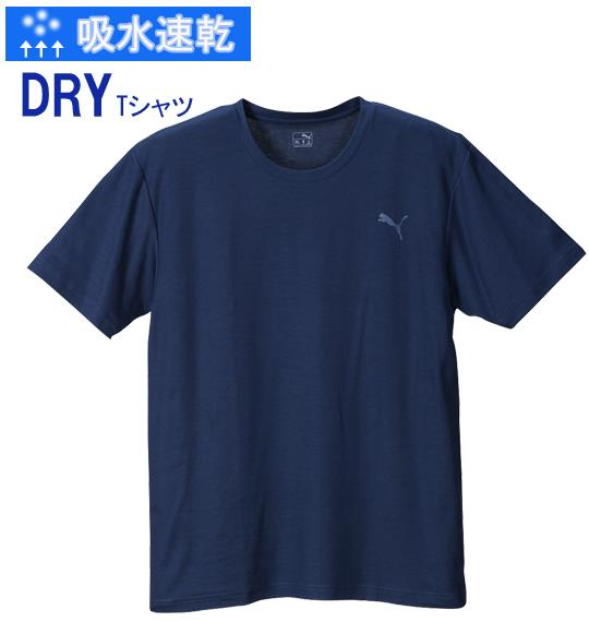 大きいサイズ メンズ PUMA DRYハニカム半袖Tシャツ ネイビー 1178-4205-3 3L 4L 5L 6L 8L