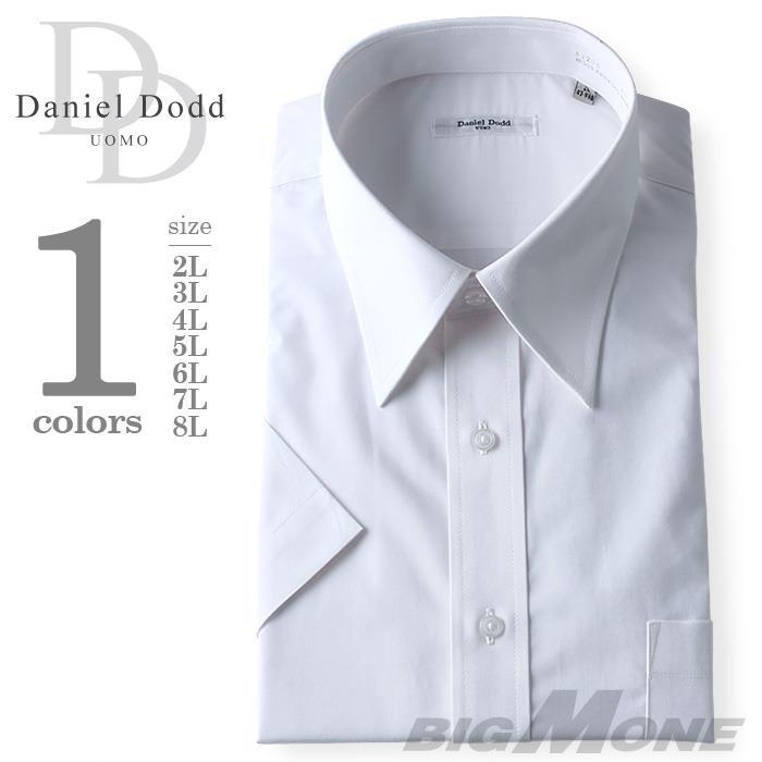 2点目半額 大きいサイズ メンズ 2L 3L 4L 5L 6L 7L 8L DANIEL DODD 半袖ワイシャツ レギュラー 形態安定 az200