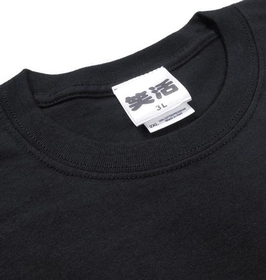 大きいサイズ メンズ 笑活 Youやっちゃいな柄 半袖 Tシャツ 半袖Tシャツ ブラック 1158-4591-1 2XL 3XL 4XL 5XL