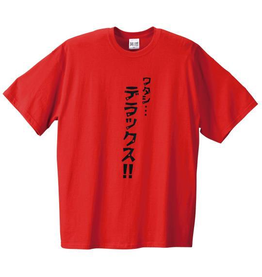 大きいサイズ メンズ 笑活 ワタシデラックス柄 半袖 Tシャツ 半袖Tシャツ レッド 1158-4592-1 2XL 3XL 4XL 5XL