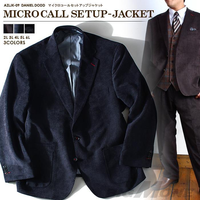 大きいサイズ メンズ DANIEL DODD マイクロコール セットアップ ジャケット azljk-09