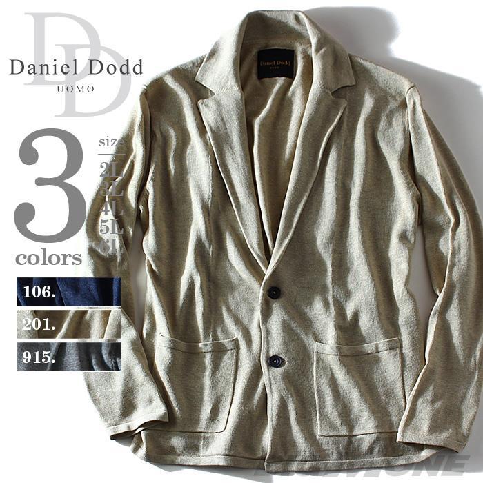 大きいサイズ メンズ DANIEL DODD ベーシック ニットジャケット azcj-150175