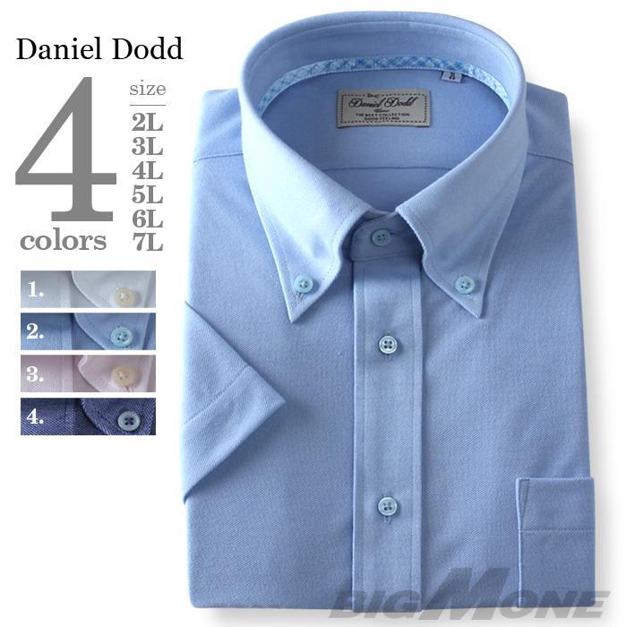 2点目半額 大きいサイズ メンズ DANIEL DODD 吸水速乾 ビジネス Yシャツ 半袖 ニットシャツ ボタンダウン ワイシャツ ビジネスシャツ n554az101