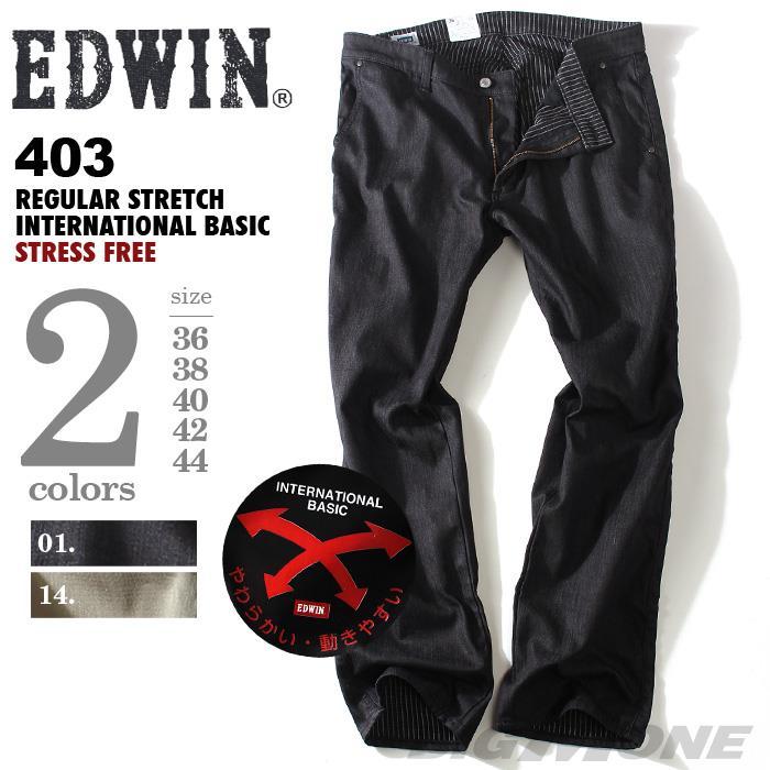 大きいサイズ メンズ EDWIN エドウィン 403 ソフトフレックス トラウザージーンズ INTERNATIONAL BASIC s403s