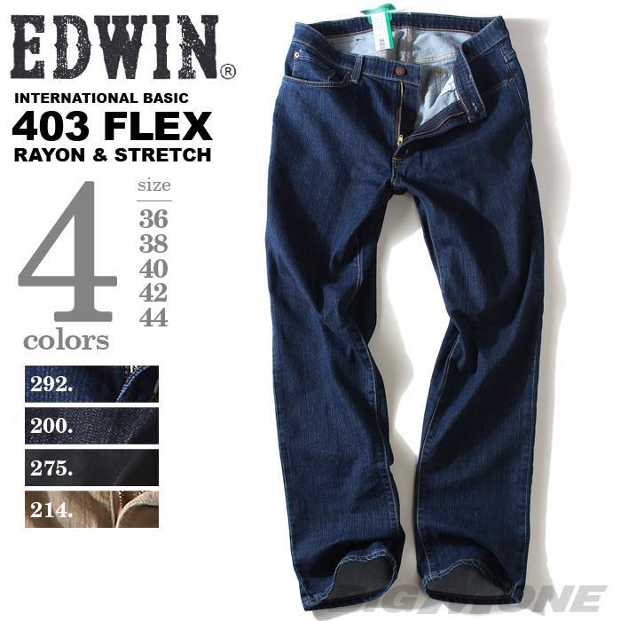 大きいサイズ メンズ EDWIN エドウィン 403 ソフトフレックス レギュラーストレートジーンズ INTERNATIONAL BASIC ジーパン ボトムス ズボン パンツ f403