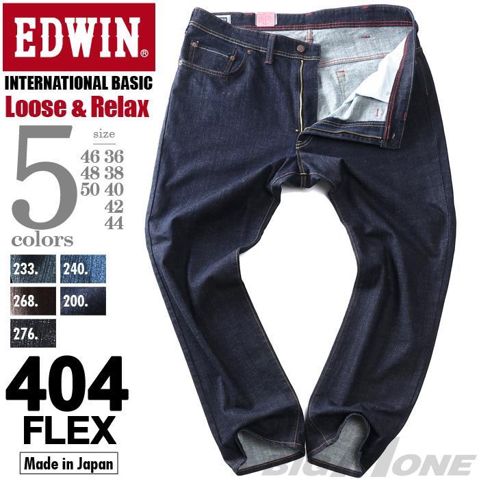 大きいサイズ メンズ EDWIN エドウィン 404 ルーズフレックス ストレッチ ジーンズ INTERNATIONAL BASIC ジーパン ボトムス ズボン パンツ f404k
