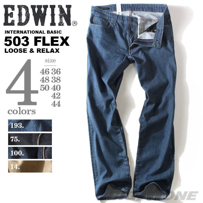 大きいサイズ メンズ EDWIN エドウィン 503 FLEX レギュラーストレート ストレッチジーンズ ジーパン ボトムス ズボン パンツ f5033