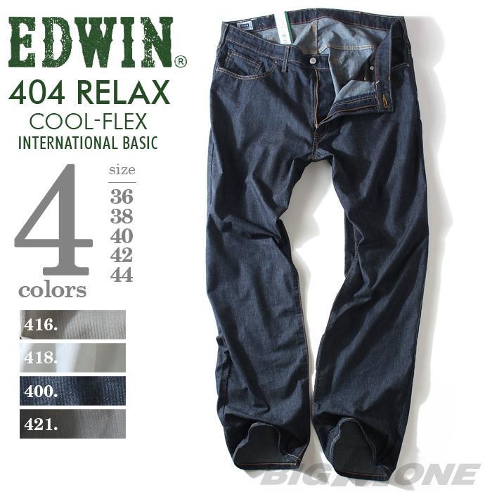 大きいサイズ メンズ EDWIN エドウィン 404 クールフレックス ジーンズ 白樺MIX ゆったりストレート INTERNATIONAL BASIC ジーパン ボトムス ズボン パンツ fc404s