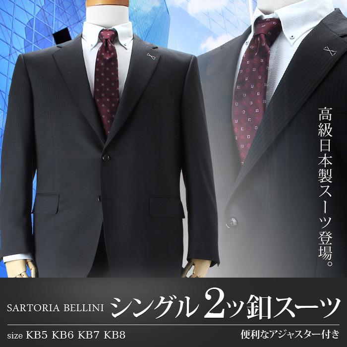 大きいサイズ メンズ SARTORIA BELLINI 日本製 ビジネス スーツ アジャスター付 シングル 2ツ釦 ビジネススーツ 高級スーツ 上下セット jbt5w001