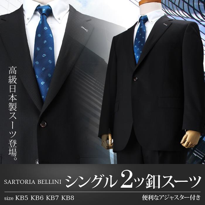 大きいサイズ メンズ SARTORIA BELLINI 日本製 ビジネス スーツ アジャスター付 シングル 2ツ釦 ビジネススーツ 高級スーツ 上下セット jbt5w002