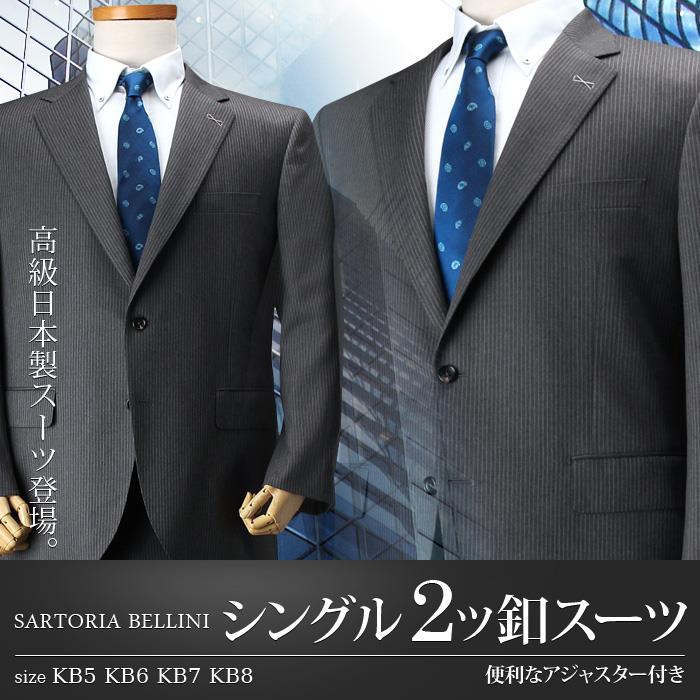 大きいサイズ メンズ SARTORIA BELLINI 日本製 ビジネス スーツ アジャスター付 シングル 2ツ釦 ビジネススーツ 高級スーツ 上下セット jbt5w004