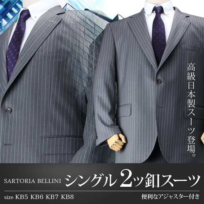 大きいサイズ メンズ SARTORIA BELLINI 日本製 ビジネス スーツ アジャスター付 シングル 2ツ釦 ビジネススーツ 高級スーツ 上下セット jbn5w007