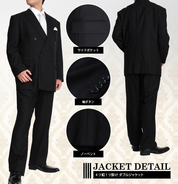 WEB 限定価格 大きいサイズ メンズ La Pava ラ パーバ 4ツ釦 1ツ掛け ダブル フォーマルスーツ ブラックフォーマル 礼服 スーツ 冠婚葬祭 8500