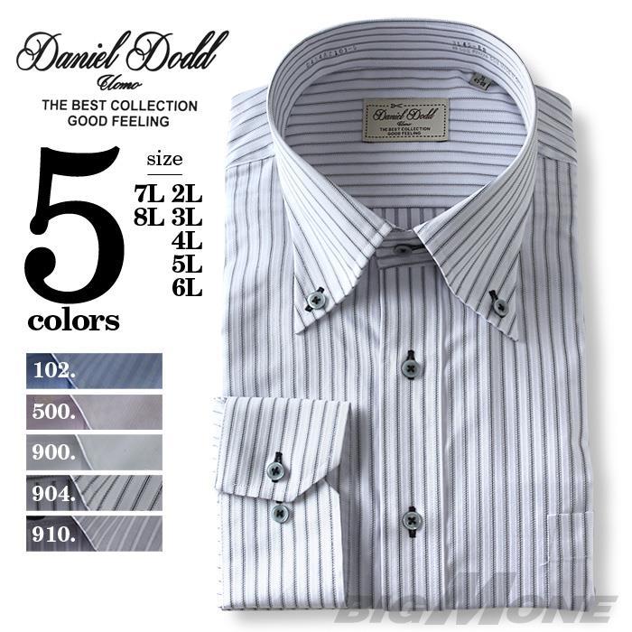 2点目半額 大きいサイズ メンズ DANIEL DODD 長袖 Yシャツ 長袖ワイシャツ ボタンダウン d454az101