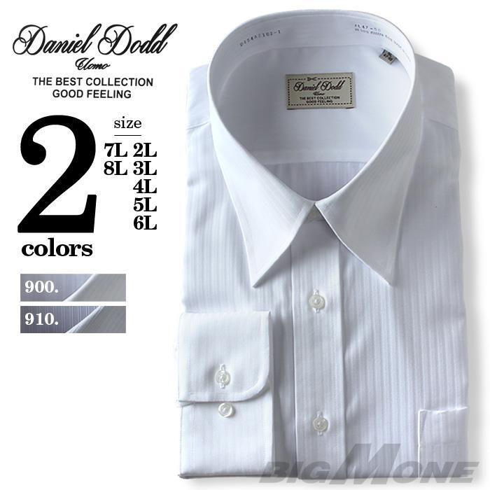 2点目半額 大きいサイズ メンズ DANIEL DODD 長袖 Yシャツ 長袖 ワイシャツ レギュラー d454az102
