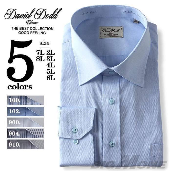 2点目半額 大きいサイズ メンズ DANIEL DODD 長袖 Yシャツ 長袖 ワイシャツ レギュラー d454az103