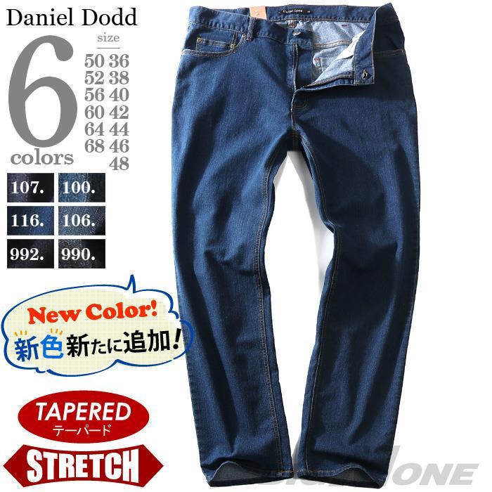 大きいサイズ メンズ DANIEL DODD ベーシック ストレッチ デニム パンツ ジーパン azd-175