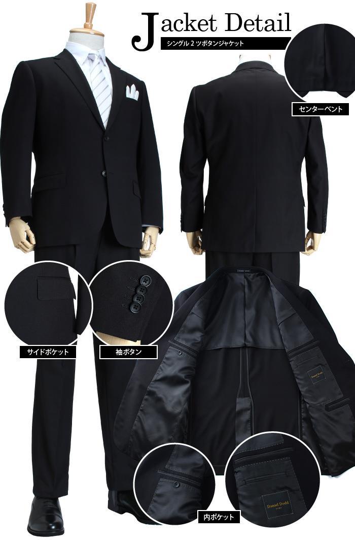 大きいサイズ メンズ DANIEL DODD シングル 2ツボタン アジャスター付 TR フォーマルスーツ ブラックフォーマル 礼服 冠婚葬祭 azlfm-04
