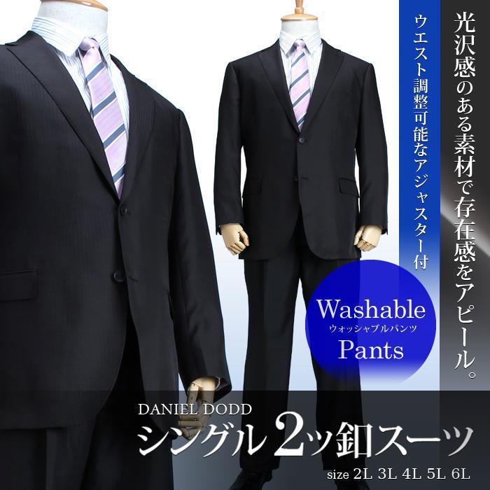 大きいサイズ メンズ DANIEL DODD アジャスター付 シングル 2ツ釦スーツ ビジネススーツ スーツ リクルートスーツ azsu-38
