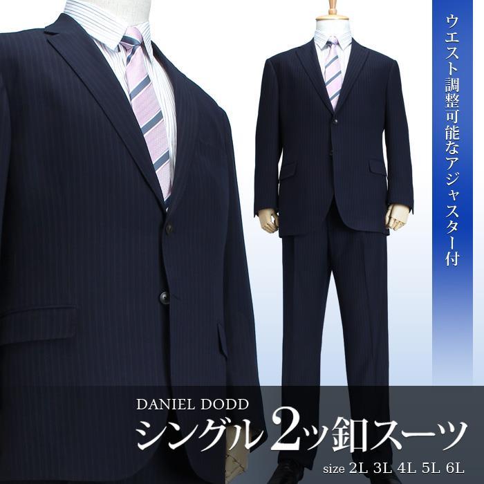 大きいサイズ メンズ DANIEL DODD アジャスター付 シングル 2ツ釦スーツ ビジネススーツ スーツ リクルートスーツ azsu-41