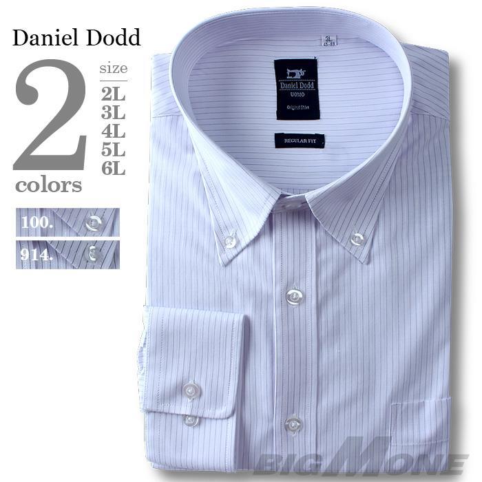 2点目半額 大きいサイズ メンズ DANIEL DODD 長袖 ワイシャツ ボタンダウン azds-6