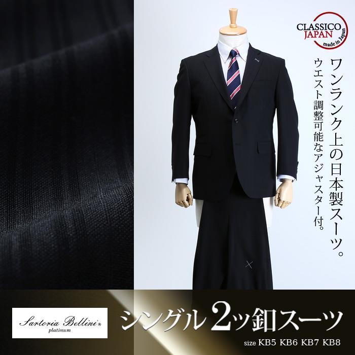 大きいサイズ メンズ SARTORIA BELLINI 日本製 ビジネス スーツ アジャスター付 シングル 2ツ釦 ビジネススーツ 高級スーツ 上下セット jbk6s001-990
