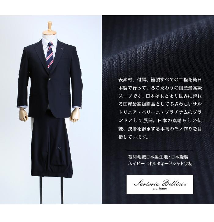 大きいサイズ メンズ SARTORIA BELLINI 日本製 ビジネス スーツ アジャスター付 シングル 2ツ釦 ビジネススーツ 高級スーツ 上下セット jbk6s002-110