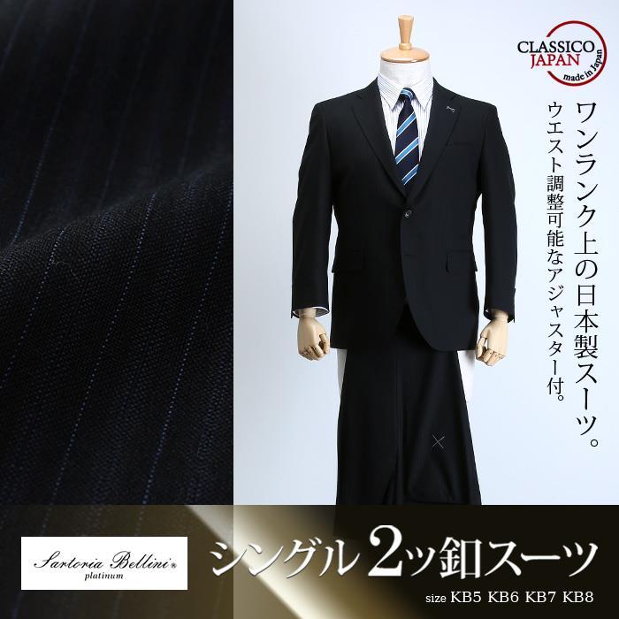 大きいサイズ メンズ SARTORIA BELLINI 日本製 ビジネス スーツ アジャスター付 シングル 2ツ釦 ビジネススーツ 高級スーツ 上下セット jbn6s005-994