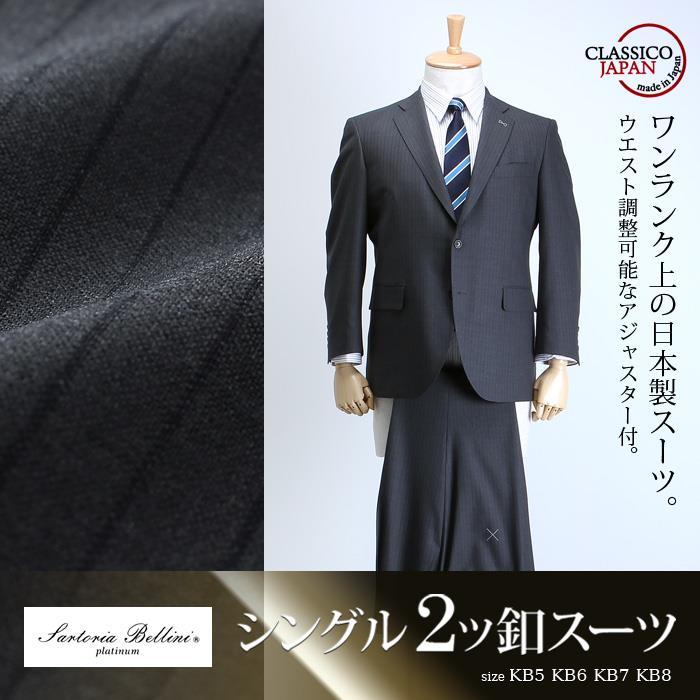大きいサイズ メンズ SARTORIA BELLINI 日本製 ビジネス スーツ アジャスター付 シングル 2ツ釦 ビジネススーツ 高級スーツ 上下セット jbn6s006-914