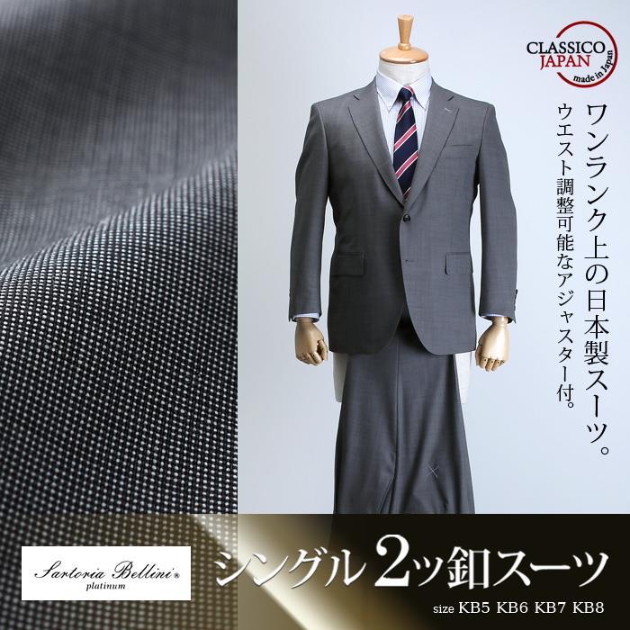 大きいサイズ メンズ SARTORIA BELLINI 日本製 ビジネス スーツ アジャスター付 シングル 2ツ釦 ビジネススーツ 高級スーツ 上下セット jbn6s008-910
