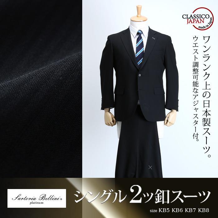 大きいサイズ メンズ SARTORIA BELLINI 日本製 ビジネス スーツ アジャスター付 シングル 2ツ釦 ビジネススーツ 高級スーツ 上下セット jbt6s009-994
