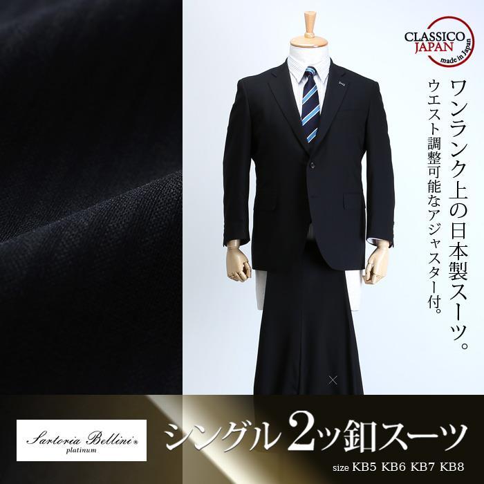 大きいサイズ メンズ SARTORIA BELLINI 日本製 ビジネス スーツ アジャスター付 シングル 2ツ釦 ビジネススーツ 高級スーツ 上下セット jbt6s010-113