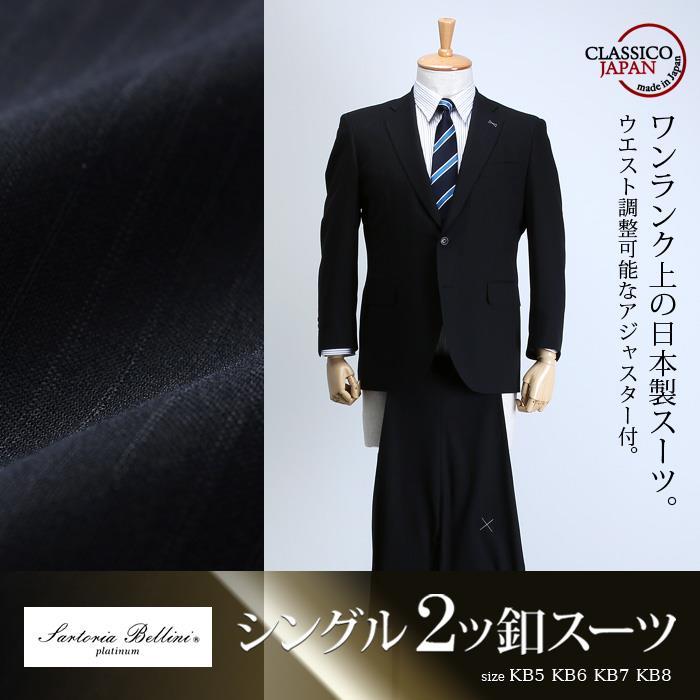 大きいサイズ メンズ SARTORIA BELLINI 日本製 ビジネス スーツ アジャスター付 シングル 2ツ釦 ビジネススーツ 高級スーツ 上下セット jbt6s011-994