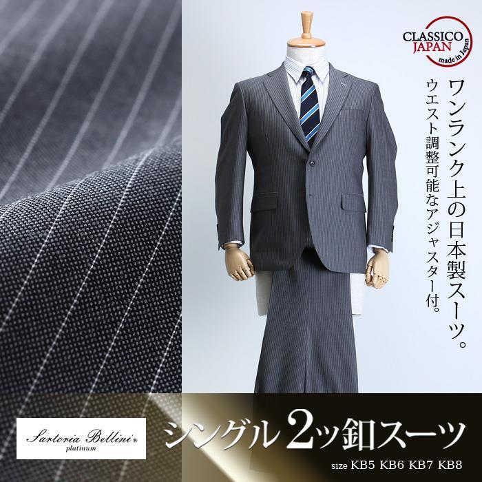 大きいサイズ メンズ SARTORIA BELLINI 日本製 ビジネス スーツ アジャスター付 シングル 2ツ釦 ビジネススーツ 高級スーツ 上下セット jbt6s012-914