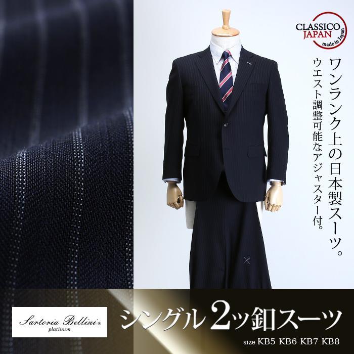 大きいサイズ メンズ SARTORIA BELLINI 日本製 ビジネス スーツ アジャスター付 シングル 2ツ釦 ビジネススーツ 高級スーツ 上下セット jkt6s001-113