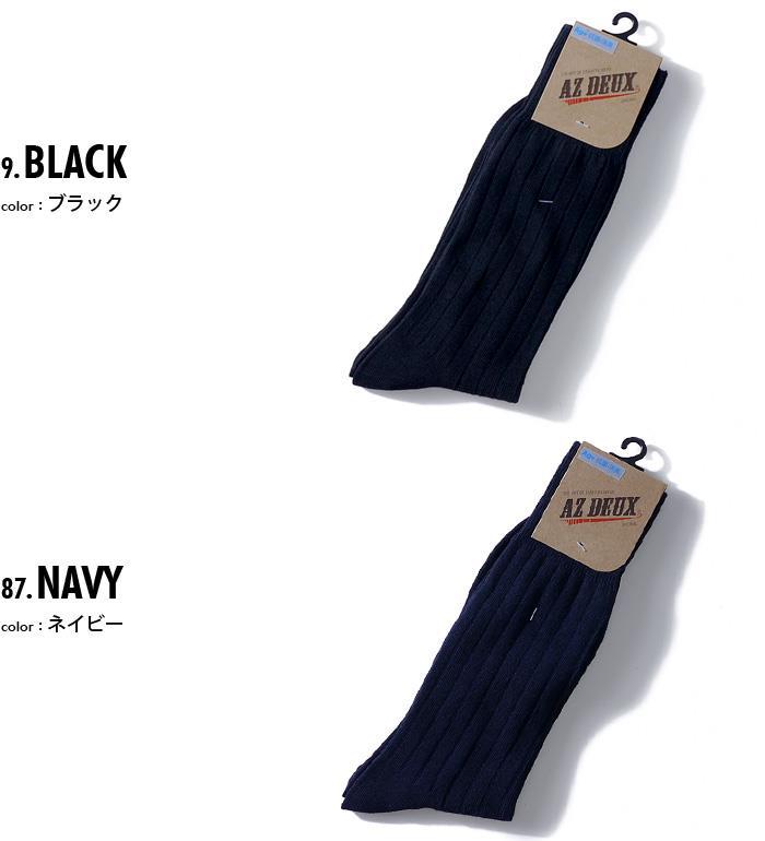 大きいサイズ メンズ AZ DEUX ビジネスソックス 靴下 ソックス ビジネス F 28~30cm  7000