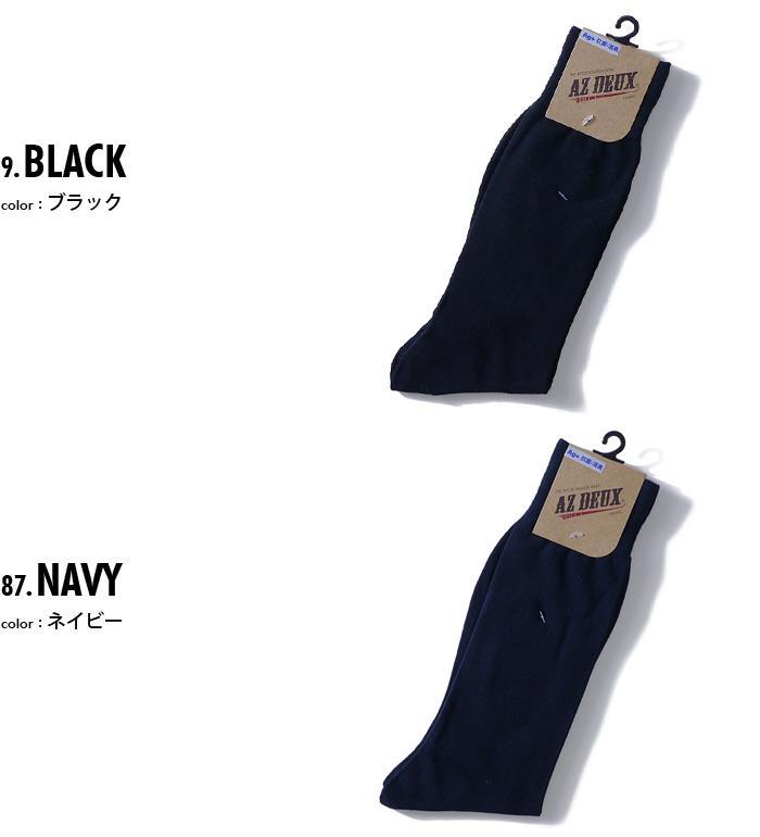 大きいサイズ メンズ AZ DEUX ビジネスソックス 靴下 ソックス ビジネス F 28~30cm 7003