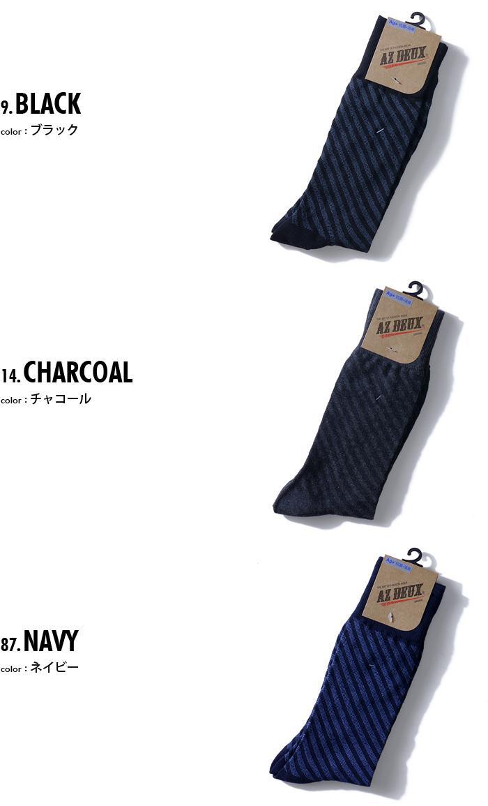大きいサイズ メンズ AZ DEUX バイアスストライプ柄ソックス 靴下 ソックス ビジネス F 28~30cm 7008