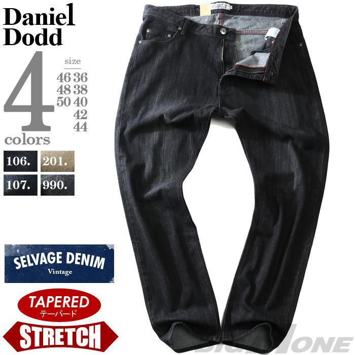 大きいサイズ メンズ DANIEL DODD セルビッジ デニムパンツ ジーパン デニム azd-176