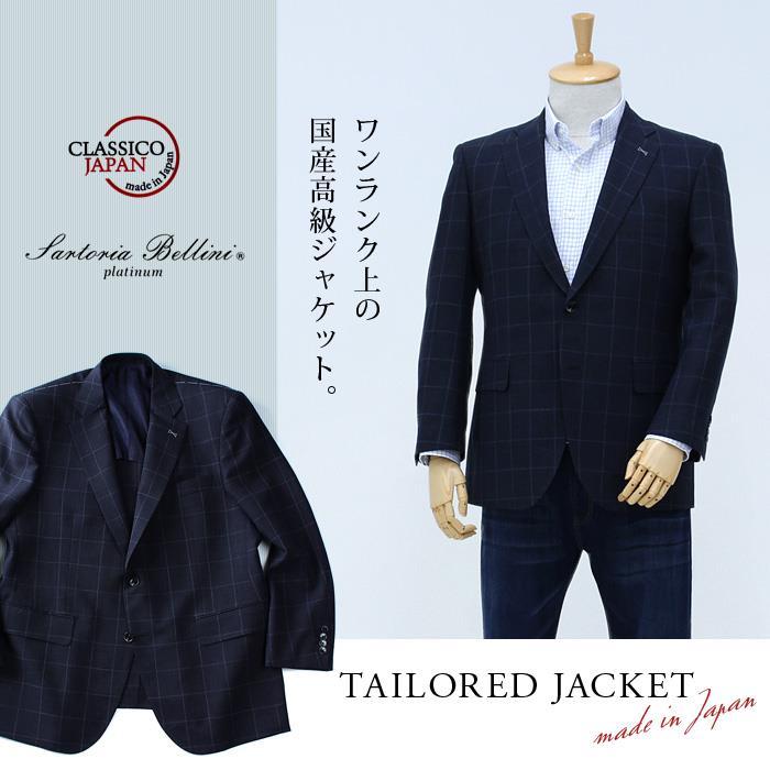 大きいサイズ メンズ SARTORIA BELLINI ジャケット アウター ビジネス きれいめ 日本製 2ツ釦 テーラードジャケット jbj6s004-113