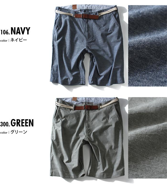 大きいサイズ メンズ DANIEL DODD ボトムス パンツ シャンブレー ロープベルト付 ショートパンツ ズボン azsp-493