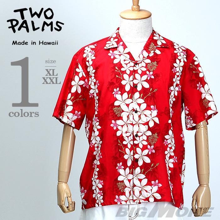大きいサイズ メンズ TWO PALMS (トゥーパームス) 半袖アロハシャツ MADE IN HAWAII 501c-k-vp