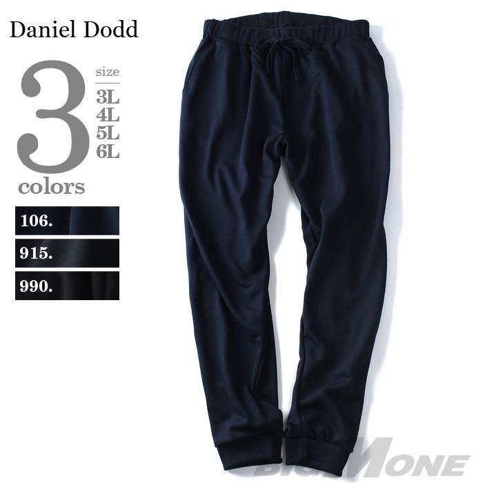大きいサイズ メンズ DANIEL DODD ミニ 裏毛 スウェットパンツ azp-1205